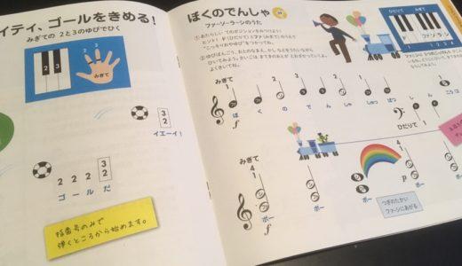 ピアノ教材