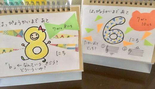 手作りはつづく‥〜カウントダウンカレンダー〜