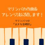 マリンバの作曲&アレンジ法公開します!~マリンバソロ「大きな古時計」~