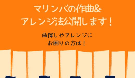 マリンバの作曲&アレンジ法公開します!~曲探しやアレンジにお困りの方は!~