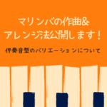 マリンバの作曲&アレンジ法公開します!~伴奏音型のバリエーションについて~